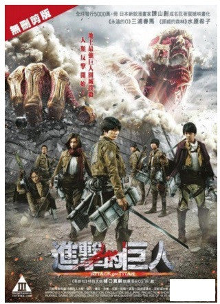 Attack on Titan: Part 1 進擊的巨人 (2015) (DVD) (English Subtitled) (Hong Kong Version) - Neo Film Shop