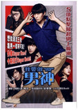 Fashion King 패션왕 我要做男神 (2014) (DVD) (English Subtitled) (Hong Kong Version) - Neo Film Shop