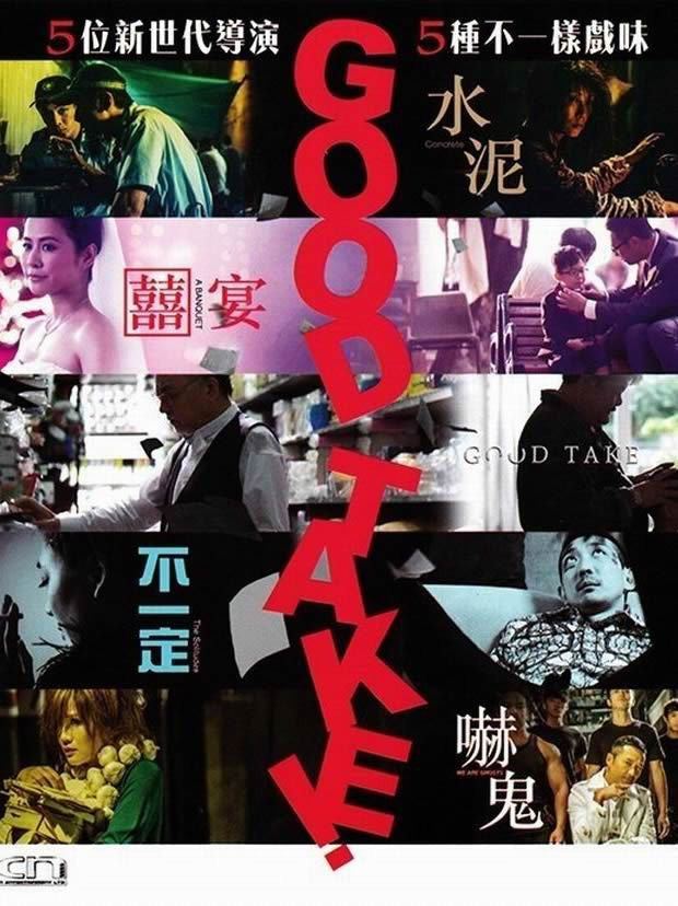 Good Take (2016) (DVD) (English Subtitled) (Hong Kong Version) - Neo Film Shop