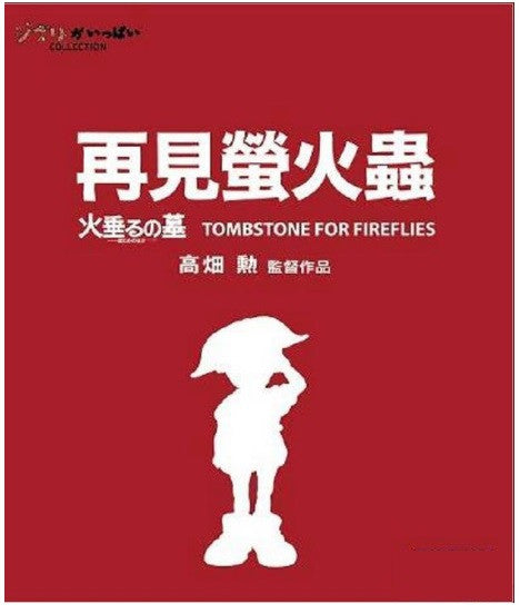 Tombstone of Fireflies 再見螢火蟲 Grave 火垂るの墓 (1988) (Blu Ray) (English Subtitled) (Remastered Edition) (Hong Kong Version) - Neo Film Shop - 1