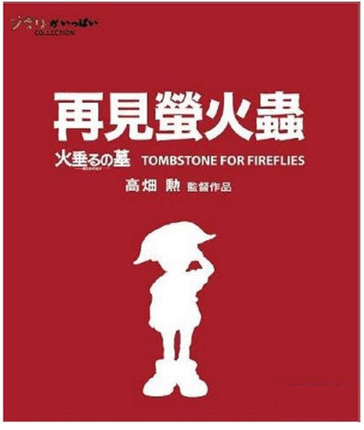 Tombstone of Fireflies 再見螢火蟲 (1988) (Blu Ray) (English Subtitled) (Remastered Edition) (Hong Kong Version) - Neo Film Shop