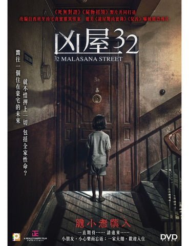 32 Malasana Street 凶屋32 (2020) (DVD) (English Subtitled) (Hong Kong Version)