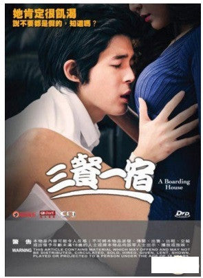 A Boarding House 三餐一宿 (2015) (DVD) (English Subtitled) (Hong Kong Version) - Neo Film Shop