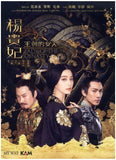 Lady Of The Dynasty 王朝的女人: 楊貴妃 (2015) (DVD) (English Subtitled) (Hong Kong Version) - Neo Film Shop - 1