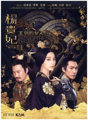 Lady Of The Dynasty 王朝的女人: 楊貴妃 (2015) (DVD) (English Subtitled) (Hong Kong Version)
