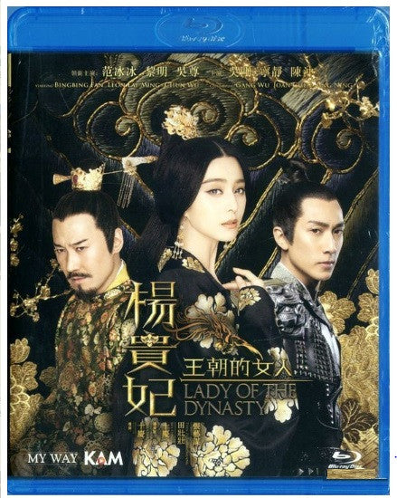 Lady Of The Dynasty 王朝的女人: 楊貴妃 (2015) (Blu Ray) (English Subtitled) (Hong Kong Version) - Neo Film Shop