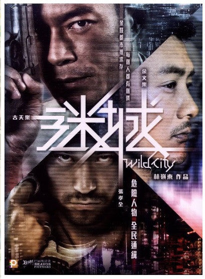 Wild City 迷城 (2015) (DVD) (English Subtitled) (Hong Kong Version) - Neo Film Shop