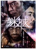 Wild City 迷城 (2015) (DVD) (English Subtitled) (Hong Kong Version) - Neo Film Shop - 1