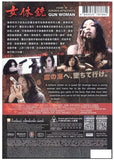 Gun Woman 女体銃 (2014) (DVD) (English Subtitled) (Hong Kong Version) - Neo Film Shop