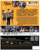 Goodbye Mr. Loser 夏洛特煩惱 (2015) (Blu Ray) (English Subtitled) (Hong Kong Version) - Neo Film Shop - 2