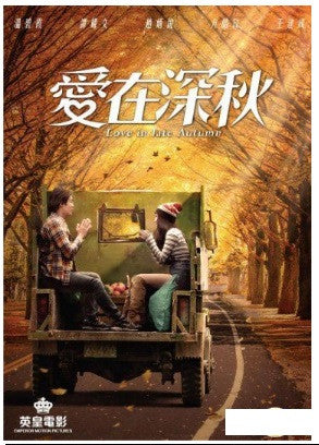 Love In Late Autumn 愛在深秋 (2016) (DVD) (English Subtitled) (Hong Kong Version) - Neo Film Shop