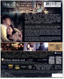 The Secret 消失的愛人 (2016) (Blu Ray) (English Subtitled) (Hong Kong Version) - Neo Film Shop - 2