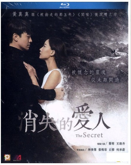 The Secret 消失的愛人 (2016) (Blu Ray) (English Subtitled) (Hong Kong Version) - Neo Film Shop - 1