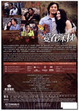 Love In Late Autumn 愛在深秋 (2016) (DVD) (English Subtitled) (Hong Kong Version) - Neo Film Shop - 2