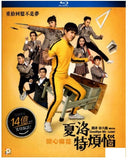 Goodbye Mr. Loser 夏洛特煩惱 (2015) (Blu Ray) (English Subtitled) (Hong Kong Version) - Neo Film Shop - 1