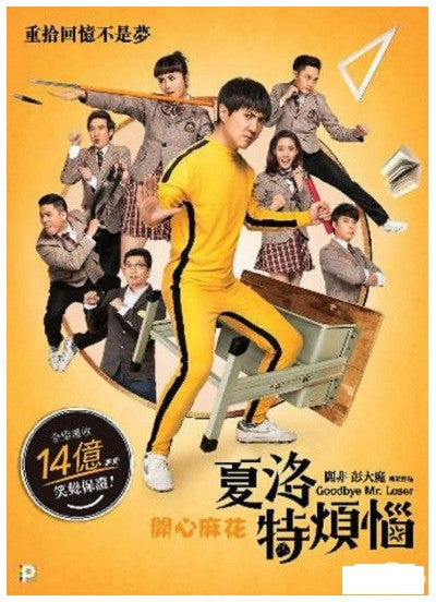 Goodbye Mr. Loser 夏洛特煩惱 (2015) (DVD) (English Subtitled) (Hong Kong Version) - Neo Film Shop - 1