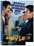 Veteran 베테랑 燥底師兄生擒富二代 (2015) (DVD) (English Subtitled) (Hong Kong Version) - Neo Film Shop - 1