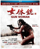 Gun Woman 女体銃 ガン・ウーマン (2014) (Blu Ray) (English Subtitled) (Hong Kong Version) - Neo Film Shop - 1