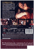 Judas 歌舞伎町回憶錄 (2014) (DVD) (English Subtitled) (Hong Kong Version) - Neo Film Shop - 2