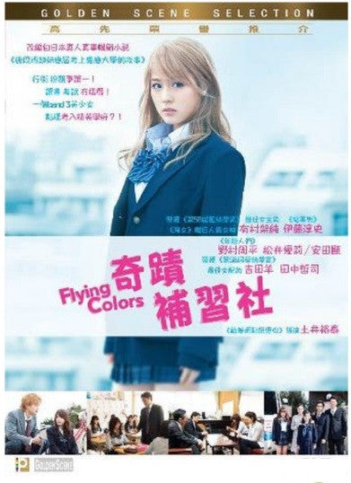 Flying Colors ビリギャルBiri Gyaru 奇蹟補習社 (2015) (DVD) (English Subtitled) (Hong Kong Version) - Neo Film Shop