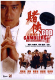 God of Gamblers III: Back to Shanghai 賭俠2之上海灘賭聖 (1991) (DVD) (English Subtitled) (Remastered Edition) (Hong Kong Version) - Neo Film Shop