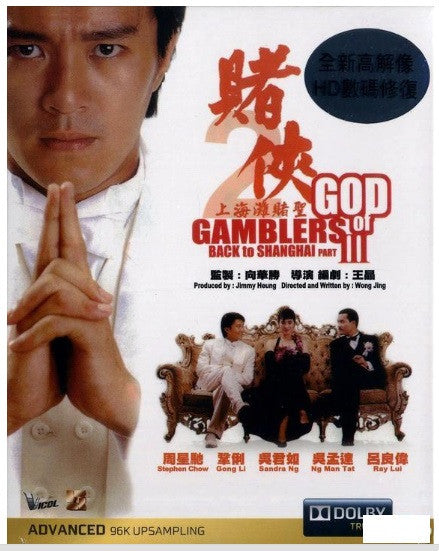 God of Gamblers III: Back to Shanghai 賭俠2之上海灘賭聖 (1991) (Blu Ray) (English Subtitled) (Remastered Edition) (Hong Kong Version) - Neo Film Shop