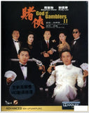 God of Gamblers II 2 賭俠 (1990) (Blu Ray) (English Subtitled) (Remastered Edition) (Hong Kong Version) - Neo Film Shop - 1