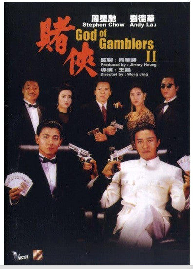 God of Gamblers II 2 賭俠 (1990) (DVD) (English Subtitled) (Remastered Edition) (Hong Kong Version) - Neo Film Shop - 1