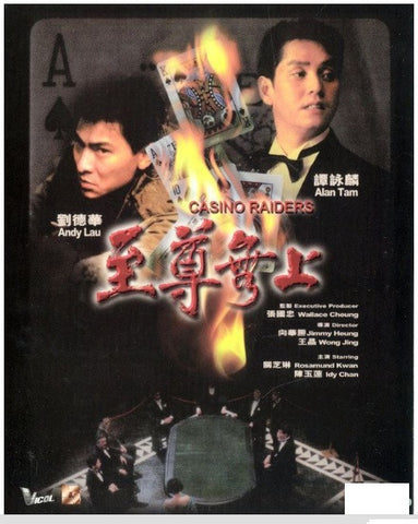 Casino Raiders 至尊無上 (1989) (Blu Ray) (English Subtitled) (Remastered Edition) (Hong Kong Version) - Neo Film Shop - 1