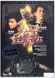 Casino Raiders 至尊無上 (1989) (DVD) (English Subtitled) (Remastered Edition) (Hong Kong Version) - Neo Film Shop - 1