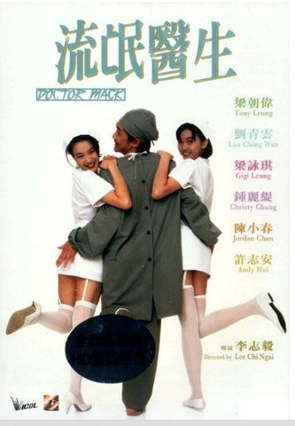 Doctor Mack 流氓醫生 (1995) (DVD) (English Subtitled) (Remastered Edition) (Hong Kong Version) - Neo Film Shop - 1