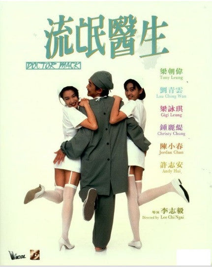 Doctor Mack 流氓醫生 (1995) (Blu Ray) (English Subtitled) (Remastered Edition) (Hong Kong Version) - Neo Film Shop
