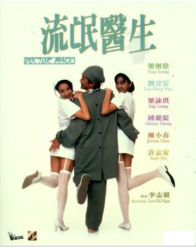 Doctor Mack 流氓醫生 (1995) (Blu Ray) (English Subtitled) (Remastered Edition) (Hong Kong Version) - Neo Film Shop - 1