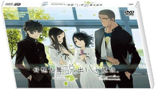 The Anthem Of The Heart 心が叫びたがってるんだ。Kokosake 好想大聲說出心底話 (2015) (DVD) (English Subtitled) (Hong Kong Version) - Neo Film Shop