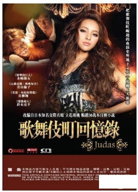 Judas 歌舞伎町回憶錄 (2014) (DVD) (English Subtitled) (Hong Kong Version) - Neo Film Shop - 1