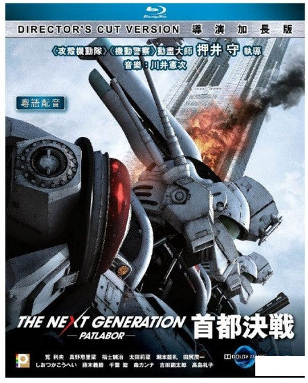The Next Generation Patlabor: Tokyo War パトレイバ 機動警察 首都決戰 (2015) (Blu Ray) (English Subtitled) (Director's Cut) (Hong Kong Version) - Neo Film Shop