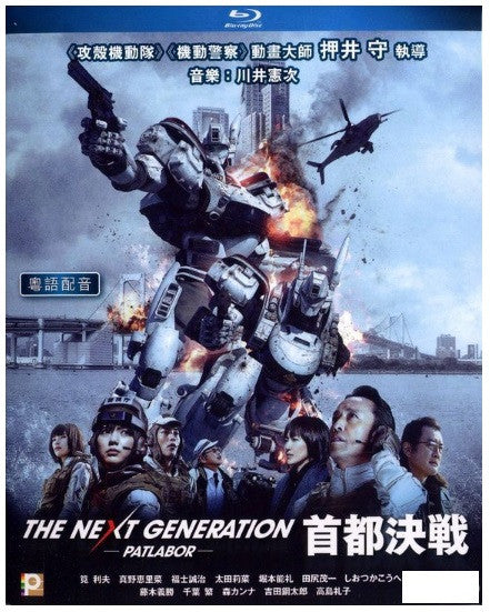 The Next Generation Patlabor: Tokyo War パトレイバ 機動警察 首都決戰 (2015) (Blu Ray) (English Subtitled) (Normal Edition) (Hong Kong Version) - Neo Film Shop - 1