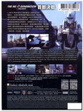 The Next Generation Patlabor: Tokyo War パトレイバ 機動警察 首都決戰 (2015) (DVD) (English Subtitled) (Normal Edition) (Hong Kong Version) - Neo Film Shop - 2