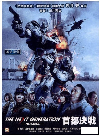 The Next Generation Patlabor: Tokyo War 機動警察 首都決戰 (2015) (DVD) (English Subtitled) (Normal Edition) (Hong Kong Version) - Neo Film Shop