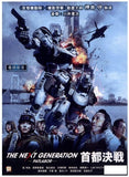 The Next Generation Patlabor: Tokyo War パトレイバ 機動警察 首都決戰 (2015) (DVD) (English Subtitled) (Normal Edition) (Hong Kong Version) - Neo Film Shop - 1
