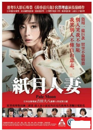 Pale Moon 紙の月 紙月人妻 (2014)  (DVD) (English Subtitled) (Hong Kong Version) - Neo Film Shop