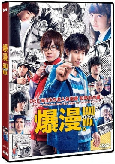 Bakuman 爆漫 (2015) (DVD) (English Subtitled) (Hong Kong Version) - Neo Film Shop