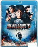 Library Wars: The Last Mission 圖書館戰爭: 最後任務 Toshokan Senso (2015) (Blu Ray) (English Subtitled) (Hong Kong Version) - Neo Film Shop - 1