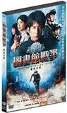 Library Wars: The Last Mission 圖書館戰爭: 最後任務 Toshokan Senso (2015) (DVD) (English Subtitled) (Hong Kong Version) - Neo Film Shop