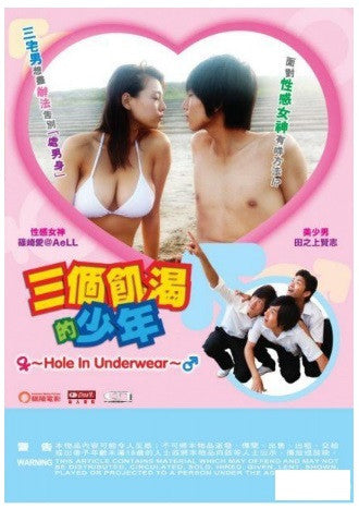 Hole In Underwear 三個飢渴的少年 (2015) (DVD) (English Subtitled) (Hong Kong Version) - Neo Film Shop - 1