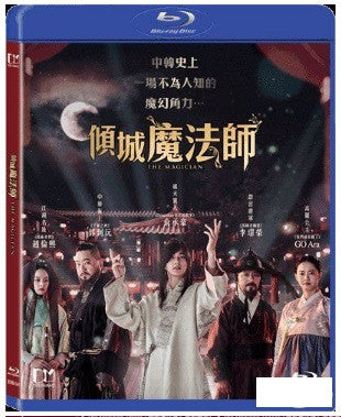 The Magician 조선마술사 傾城魔法師 (2016) (Blu Ray) (English Subtitled) (Hong Kong Version) - Neo Film Shop - 1