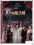 The Magician 조선마술사 傾城魔法師 (2016) (DVD) (English Subtitled) (Hong Kong Version) - Neo Film Shop - 1