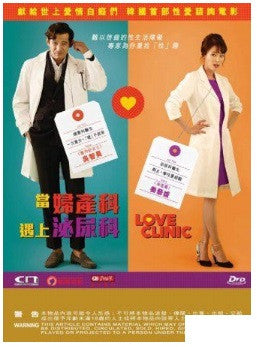 Love Clinic 연애의 맛 當婦產科遇上泌尿科 (2015) (DVD) (English Subtitled) (Hong Kong Version) - Neo Film Shop