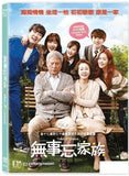 Salut D'Amour 장수상회 無事忘家族 (2015) (DVD) (English Subtitled) (Hong Kong Version) - Neo Film Shop - 1