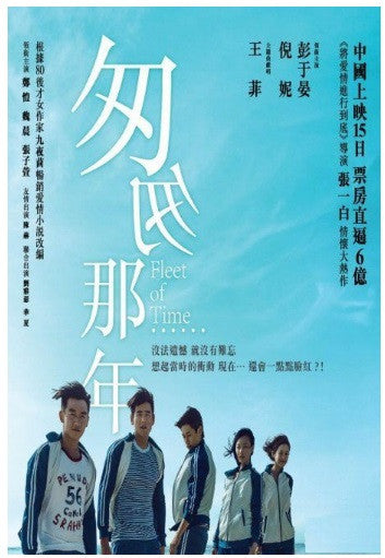 Fleet Of Time 匆匆那年 (2014) (DVD) (English Subtitled) (Hong Kong Version) - Neo Film Shop